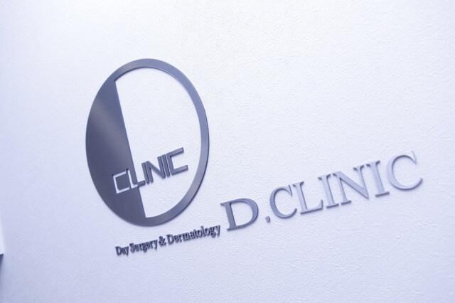 北青山D.CLINICの院内ロゴ