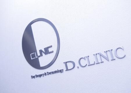北青山D.CLINICの院内ロゴ画像