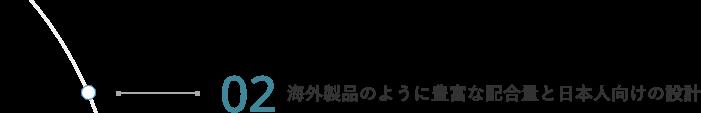 海外製品のように豊富な配合量と日本人向けの設計