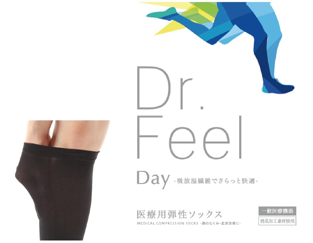 Dr.Feel 医療用弾性ソックス Day